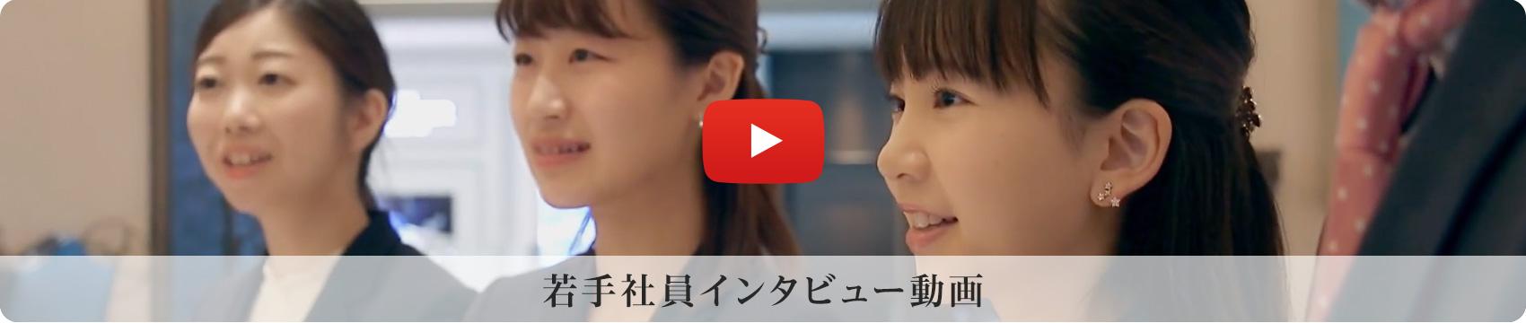 若手社員インタビュー動画